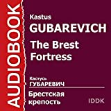 img - for The Brest Fortress [Russian Edition] book / textbook / text book