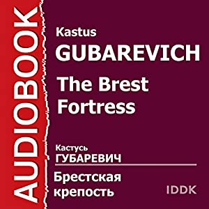 The Brest Fortress [Russian Edition] | [Kastus Gubarevich]