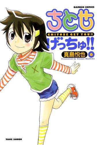 ちとせげっちゅ!! 6 (バンブーコミックス)