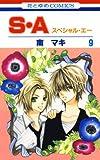 S・A(スペシャル・エー) 9 (花とゆめコミックス)