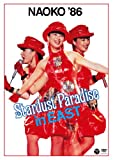 NAOKO '86 STARDUST PARADISE in EAST [DVD]