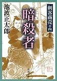 剣客商売十四 暗殺者(新潮文庫)