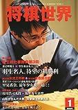 将棋世界 2011年 01月号 [雑誌]
