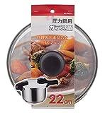 パール金属 ガラス 鍋蓋 22cm 圧力鍋 専用 H-9777