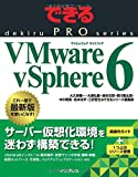 できるPRO VMware vSphere 6 (できるPROシリーズ)