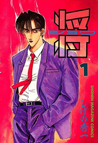 将〔ショウ〕(1) (週刊少年マガジンコミックス)