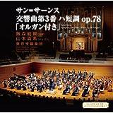 サン=サーンス : 交響曲 第3番 ハ短調 Op.78 「オルガン付き」 (Saint-Saens : Symphony No.3 in C minor, op.78 ''Organ'' / Iimori Norichika   Yamamoto Maki   Tokyo Symphony Orchestra) [SACDシングルレイヤー]