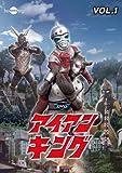 アイアンキング Vol.1 [DVD]
