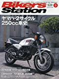 Bikers Station (バイカーズステーション) 2016年9月号 [雑誌]