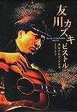 ピストル 渋谷アピア・ライヴ 2003 [DVD]