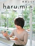 栗原はるみ haru_mi (ハルミ) 2010年 04月号 [雑誌]