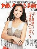 婦人公論 2012年 5/22号 [雑誌]