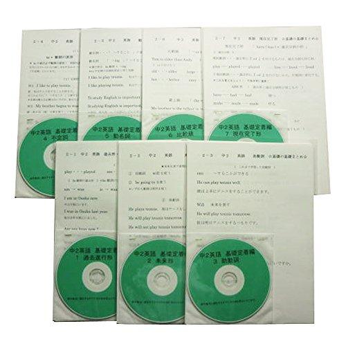 英語 中学 2年 DVD 授業 テキスト 問題集 7枚 セット 基礎 中2
