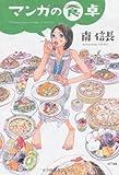 マンガの食卓