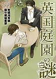 臨床犯罪学者・火村英生のフィールドノート 英国庭園の謎 (あすかコミックスDX)