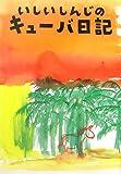 いしいしんじのキューバ日記