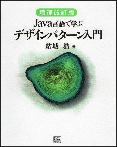 増補改訂版Java言語で学ぶデザインパターン入門