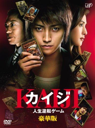 カイジ 人生逆転ゲーム 豪華版 (限定生産) [DVD]