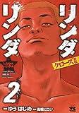 クローズ外伝リンダリンダ 2 (ヤングチャンピオンコミックス)