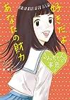 るみちゃんの事象 第2巻