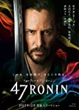 47RONIN(キアヌ・リーブス、真田広之、柴咲コウ、浅野忠信 出演) [DVD]