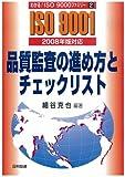 品質監査の進め方とチェックリスト—2008年版対応 (わかる!ISO9000ファミリー 2) (わかる!ISO9000ファミリー 2)