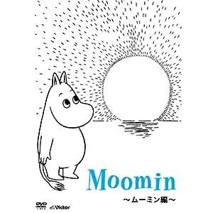 [DVD] 楽しいムーミン一家 ~ムーミン編~