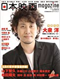 日本映画 magazine vol.04 (OAK MOOK 200) (OAK MOOK 200)