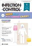 インフェクションコントロール 2015年5月号(第24巻5号) 特集:はじめての 正しいデバイス感染対策 これだけ!