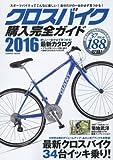 クロスバイク購入完全ガイド 2016 徹底インプレッション34台&2016年最新モデル188台掲載 (COSMIC MOOK)