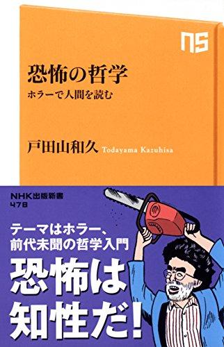 恐怖の哲学―ホラーで人間を読む (NHK出版新書 478)
