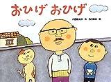 『おひげ おひげ』内田麟太郎・作 西村敏雄・絵 すずき出版