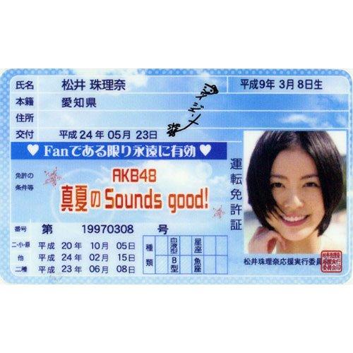 真夏のSounds good!免許証 松井珠理奈 【真夏のSounds good!(劇場盤)付き】
