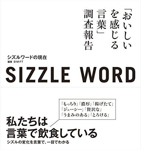 sizzle word シズルワードの現在  「おいしいを感じる言葉」調査報告