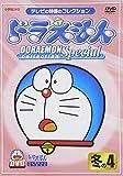 ドラえもんコレクションスペシャル 冬の4 [DVD]