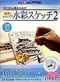 気楽にチャレンジ!水彩スケッチ・2 [DVD]