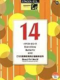 STAGEA・EL J-POP 7~6級 Vol.14 Butterfly/こちら葛飾区亀有公園前派出所/NYC/ 他