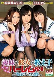 義妹×彼女×教え子と僕のラブラブハーレム性活 / BAZOOKA [DVD]
