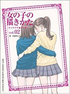キャラデザ★デッサン Vol.2 女の子の描きかた (キャラデザ★デッサン vol. 2)