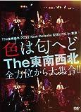 The 東南西北 2012 New Release 記念 LIVE in 東京~色は匂えど The 東南西北 全方位から大集合!! [DVD]