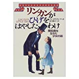 img - for Story of a girl living the development stage - not bearded Lincoln is (1997) ISBN: 4036348701 [Japanese Import] book / textbook / text book