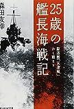 25歳の艦長海戦記―駆逐艦「天津風」かく戦えり (光人社NF文庫)
