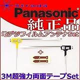 地デジアンテナ Panasonic Strada CN-HW830D 安心の 純正品 地デジ フィルム アンテナ & 3M 超強力 両面テープ Set (PD1T