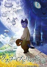 杉井ギサブロー監督「グスコーブドリの伝記」BD/DVDの予約開始