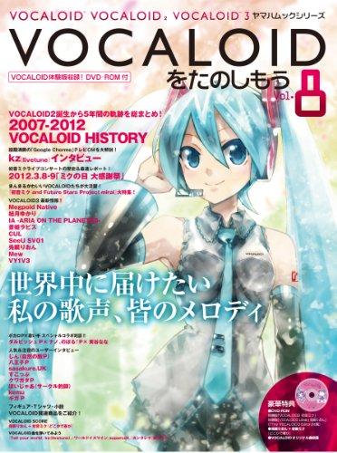 VOCALOIDをたのしもう Vol.8 (体験版DVD-ROM付き)