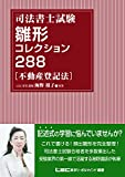 司法書士試験 雛形コレクション288 [不動産登記法]
