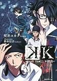 K / 壁井 ユカコ(GoRA) のシリーズ情報を見る