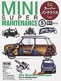 ミニ・スーパー・メンテナンス5
