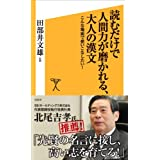 読むだけで人間力が磨かれる、大人の漢文 こんな場面で使いこなしたい! (SB新書)