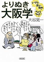 """よりぬき大阪学 いらちで食い倒れで""""ちゃうちゃう"""